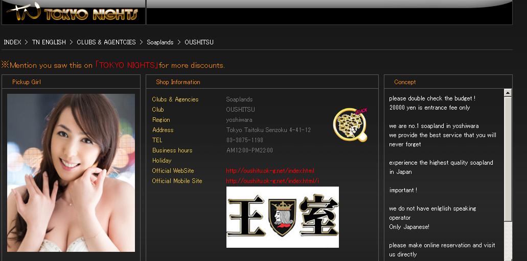 【王▼室】 吉原高級店・王室 36 【OUSHITU】 [転載禁止]©bbspink.com->画像>6枚